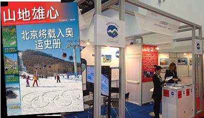 Alpitec 2015 : la France se mobilise derrière Pékin 2022